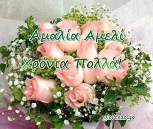 10 Ιουλίου 🌹🌹🌹 Σήμερα γιορτάζουν οι: Αμαλία, Αμελί