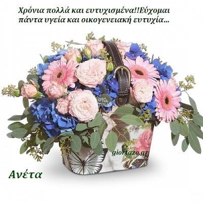 Άννα, Αννίτα, Ανίτα, Ανέτα, Αννέτα, Ανναμπέλλα, Ανναμαρία, Αννούλα, Ανέζα, Ανεζούλα, Άννη giortazo