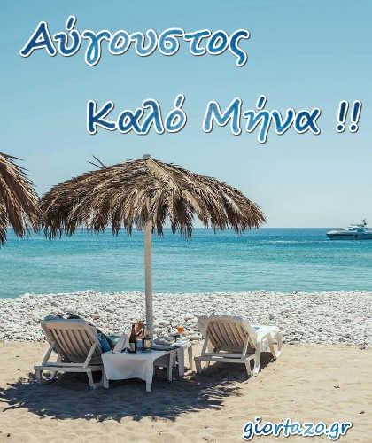 Ευχές Για Καλώς Ήρθες Αύγουστε  Αύγουστος Καλό Μήνα giortazo