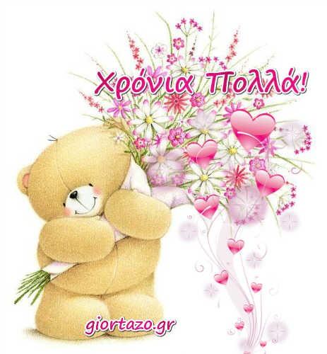αρκουδάκι λουλούδια