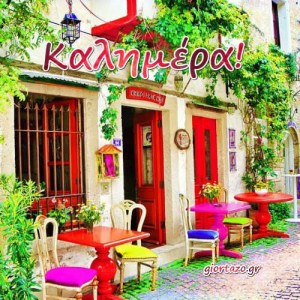 Read more about the article Όμορφες Εικόνες Καλημέρα Με Τοπία Και Λουλούδια