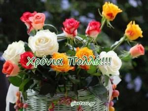 07 Ιουλίου 🌹🌹🌹 Σήμερα γιορτάζουν οι: Κυριακή, Κυριακίτσα, Κική, Κίκα, Κικίτσα, Κίτσα, Κορίνα, Ντομένικα, Σάντυ,Οδυσσέας