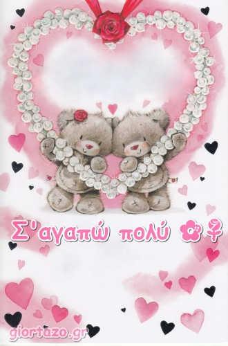 Beautiful Pictures For Love I Love You Σ Αγαπώ Πολύ giortazo