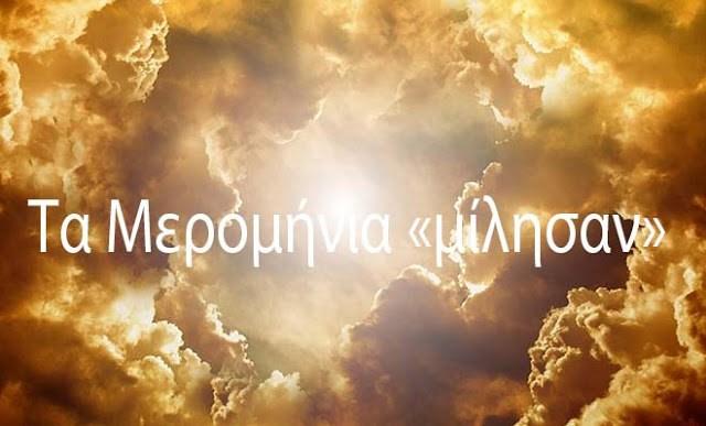 Τα Μερομήνια «μίλησαν»