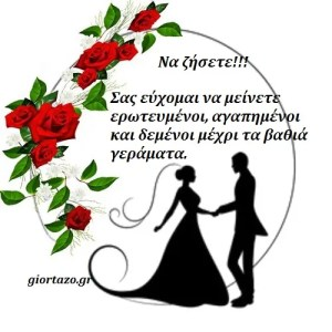 Oι καλύτερες ευχές για γάμους.(Λόγια  & εικόνες)