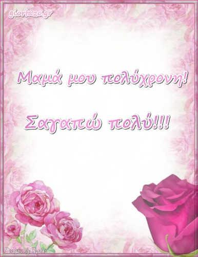 Όμορφες Κάρτες Με Ευχές Γενεθλίων giortazo Να τα εκατοστίσεις