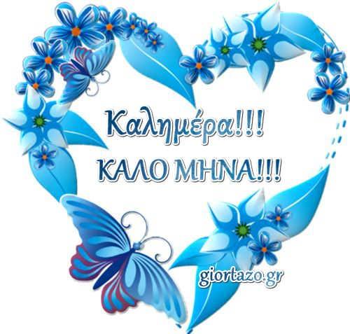 Καλημέρα σε όλους! Εύχομαι καλό μήνα με Αγάπη και χαμόγελα giortazo