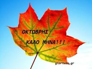 Read more about the article Εικόνες για τον Οκτώβριο: Καλό μήνα σε όλους!!!