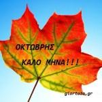 Εικόνες για τον Οκτώβριο: Καλό μήνα σε όλους!!!