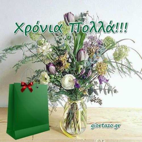 Κάρτες Με Ευχές Χρόνια Πολλά giortazo Λουλούδια Καρδιές