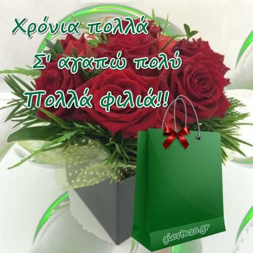 Ευχές Εορτών Και Γενεθλίων giortazo Μπουκέτα Με Λουλούδια Ένα μπουκέτο λουλούδια Χρόνια Πολλά
