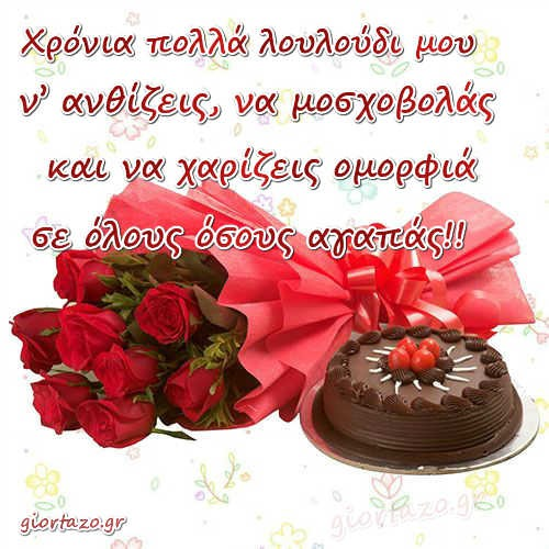 Ευχές Εορτών Και Γενεθλίων giortazo Μπουκέτα Με Λουλούδια Ένα μπουκέτο λουλούδια