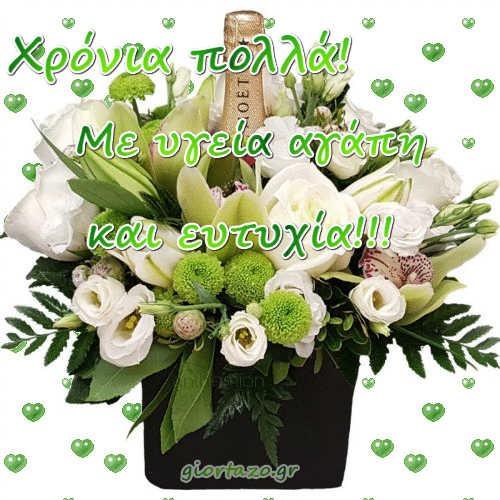 Ευχές Εορτών Και Γενεθλίων Κάρτες Με Λουλούδια