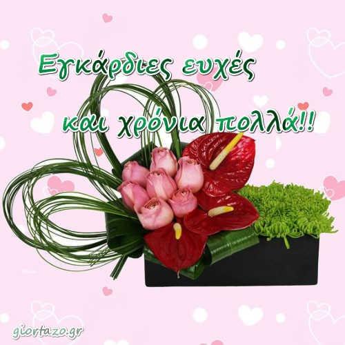 Χρόνια πολλά! Με υγεία αγάπη και ευτυχία