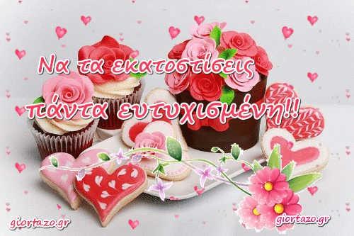 Καλύτερες Ευχές Γενεθλίων για τους Καλύτερους Φίλους giortazo να τα εκατοστίσεις!