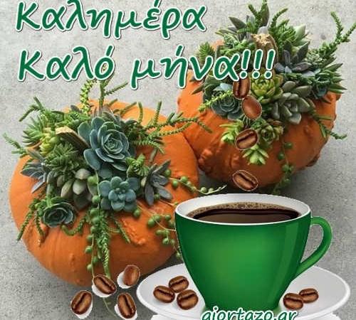 Καλημέρα Καλό Μήνα Όμορφες Εικόνες