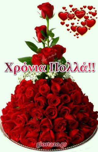 Κόκκινα Λουλούδια Και Καρδούλες