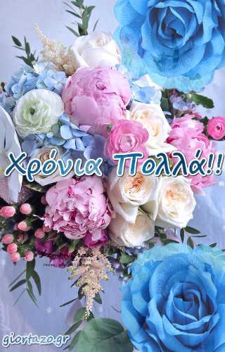 Κάρτες Με Ευχές Χρόνια Πολλά Όμορφα Λουλούδια giortazo