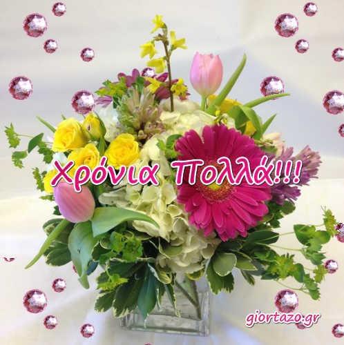 Λουλούδι giortazo