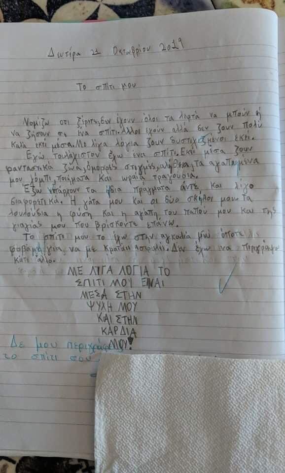 Η εκπληκτική έκθεση του μικρού μαθητή