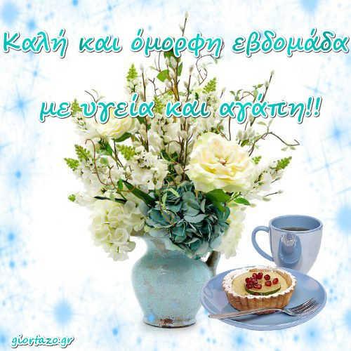 Καλημέρα Και Καλή Εβδομάδα Με Υγεία Και Αγάπη! giortazo