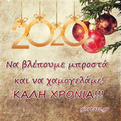 Καλή Χρονιά giortazo