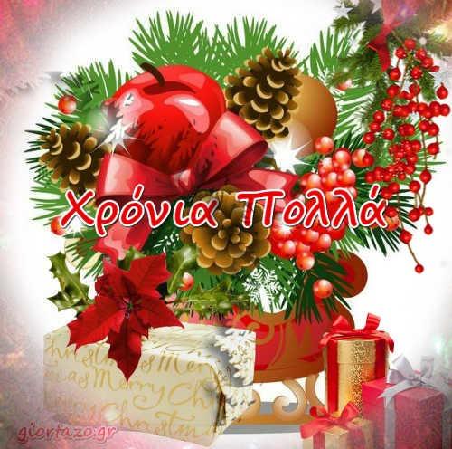 Χριστουγεννιάτικες κάρτες για χρόνια πολλά giortazo