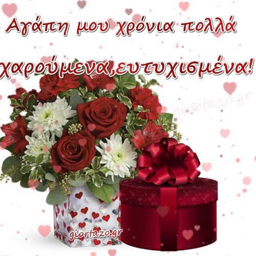 Κάρτες Με Ευχές Εορτών Και Γενεθλίων Σε Αγαπημένα Και Φιλικά Πρόσωπα giortazo Στείλετε Όμορφες Ευχές Για Γιορτές Και Γενέθλια