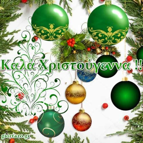 Χριστουγεννιάτικες Ευχές Καλά Χριστούγεννα giortazo Καλά Χριστούγεννα, με υγεία, αγάπη και χαρά για όλον τον κόσμο