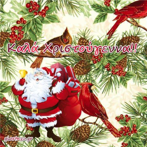 Read more about the article Ευχές Χριστουγέννων Καλά Χριστούγεννα