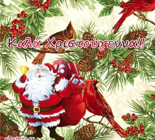 Ευχές Χριστουγέννων Καλά Χριστούγεννα