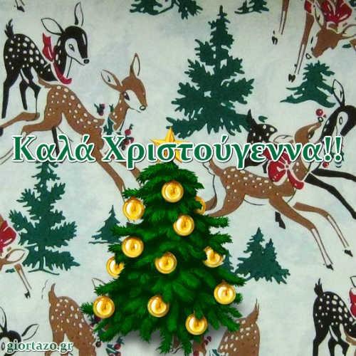 Ελαφάκια Χριστουγεννιάτικο Δέντρο