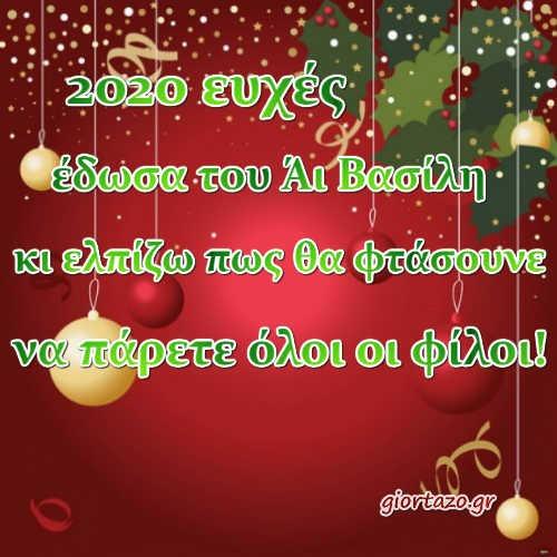 Ευχές και Μαντινάδες για Πρωτοχρονιά και Καλή Χρονιά giortazo 2020