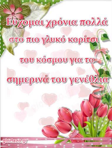 Ρομαντικές Ευχές Γενέθλιων για Την/Τον Σύντροφο σου Ευχές Με Εικόνες giortazo