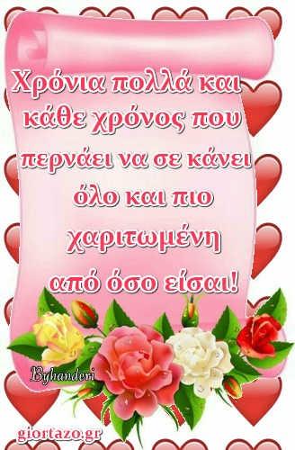 Ευχές Με Εικόνες giortazo Κάρτα Λουλούδια Καρδούλες