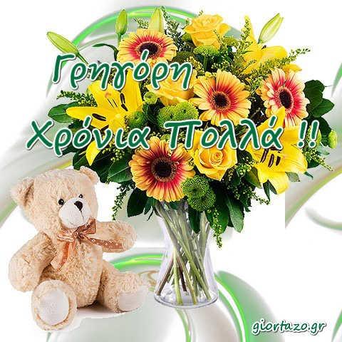 ευχες με λουλουδια και αρκουδακι