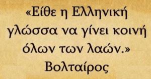 Με αυτά που έχουν πει ξένοι για την Ελληνική γλώσσα δεν μπορείς να μην αισθανθείς υπερηφάνεια