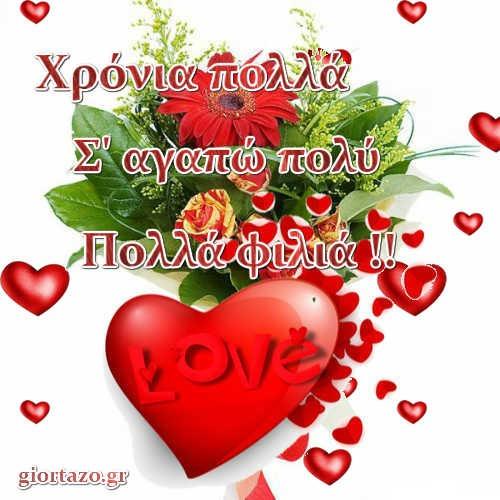 Χρόνια πολλά Σ' αγαπώ πολύ