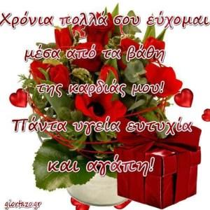 Κάρτες Με Ευχές Εορτών Και Γενεθλίων Όμορφες Ευχές Με Λουλούδια