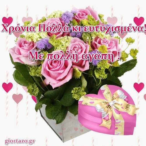 Με πολλή αγάπη ! Όμορφες Ευχές Με Λουλούδια ΔΙΑΦΟΡΕΣ ΕΥΧΕΣ