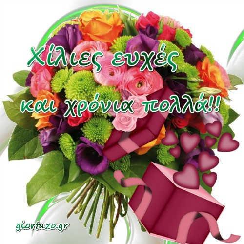 Χίλιες ευχές και χρόνια πολλά!! Όμορφες Ευχές Με Λουλούδια ΔΙΑΦΟΡΕΣ ΕΥΧΕΣ