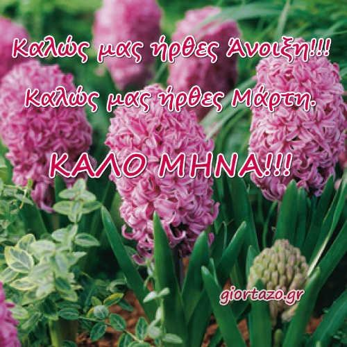 Εικόνες Για Καλό Μήνα Καλώς Ήρθες Μάρτη Καλώς Ήρθες Άνοιξη