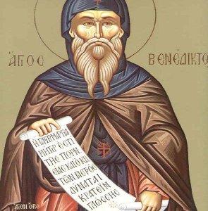Read more about the article Όσιος Βενέδικτος, η μεγάλη μορφή του Μοναχισμού της χριστιανικής Δύσης 14 Μαρτίου