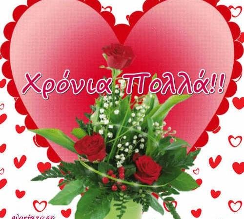 Ευχές Χρόνια Πολλά Εικόνες Με Καρδιές Και Λουλούδια