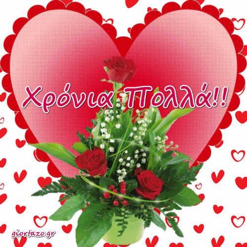 Ευχές Χρόνια Πολλά Κόκκινα Λουλούδια