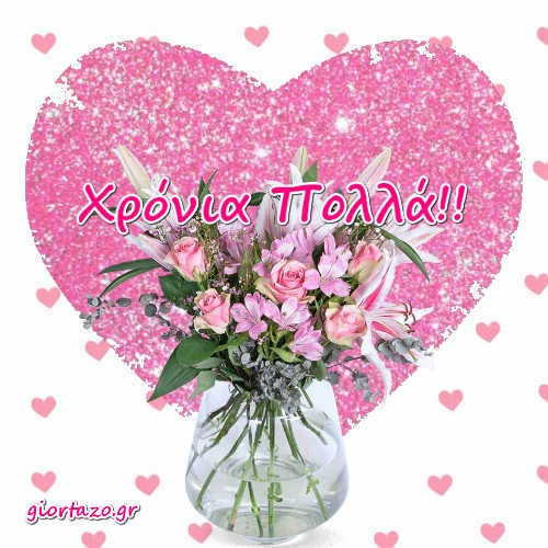 Ευχές Χρόνια Πολλά Ροζ Λουλούδια Καρδιά