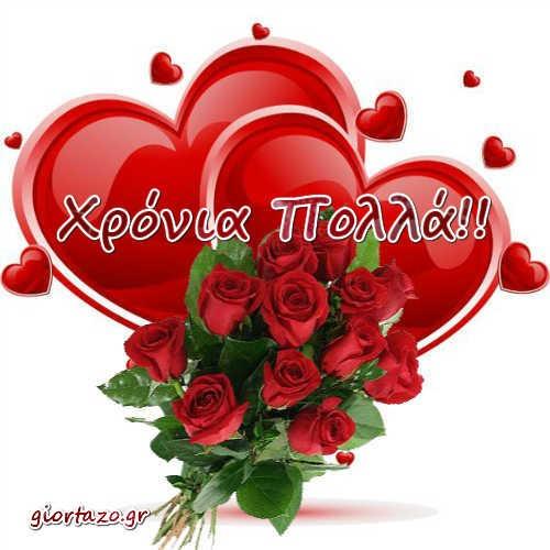 Ευχές Χρόνια Πολλά Κόκκινα Λουλούδια Καρδιά