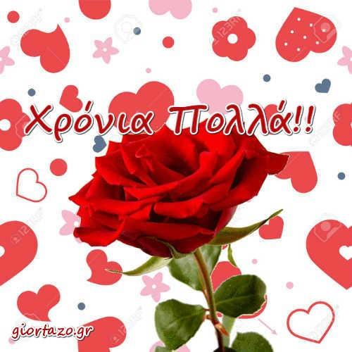 Ευχές Χρόνια Πολλά Κόκκινο Λουλούδι Καρδιές