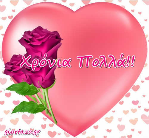 Ροζ Λουλούδια Καρδιά