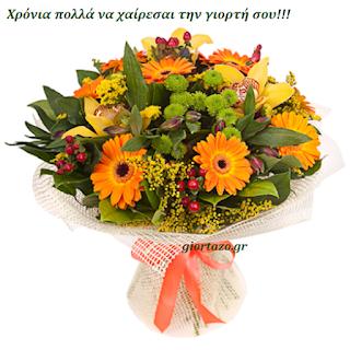 Χρόνια πολλά μπουκέτο λουλούδια
